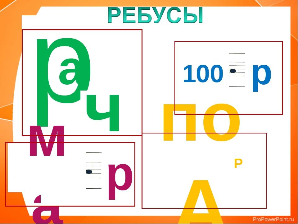 р а ч 100 р ма р поА Р