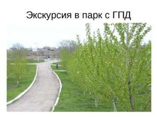 Экскурсия в парк с ГПД
