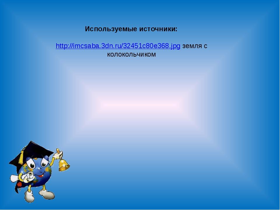 Используемые источники: http://imcsaba.3dn.ru/32451c80e368.jpg земля с колоко...
