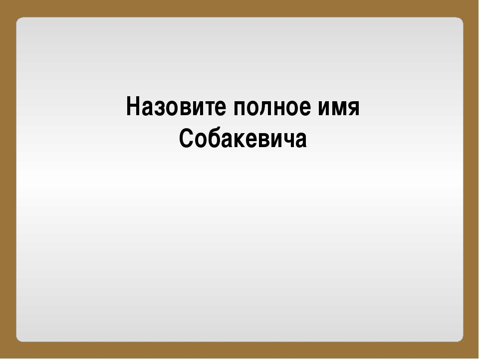 «И я тоже Собакевич»