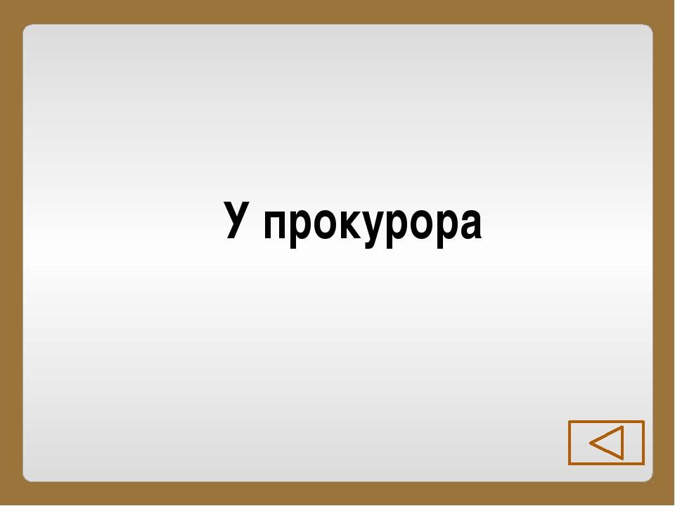 Что «говорили» предметы, находящиеся в комнате Собакевича?