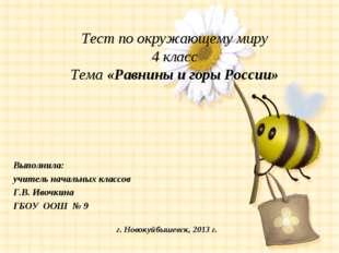 Тест по окружающему миру 4 класс Тема «Равнины и горы России» Выполнила: учит