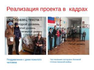 Реализация проекта в кадрах Поздравление с днем пожилого человека Чествование