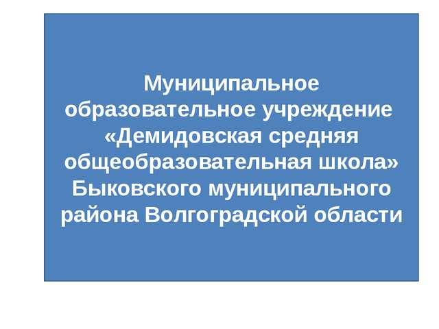 Муниципальное образовательное учреждение «Демидовская средняя общеобразовател...