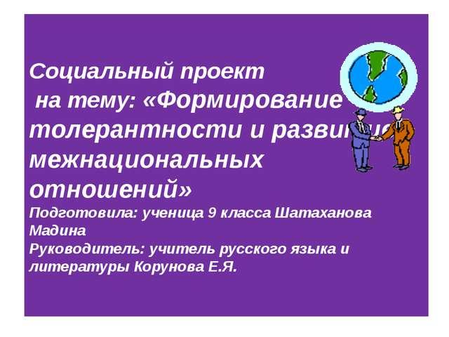 Социальный проект на тему: «Формирование толерантности и развитие межнационал...