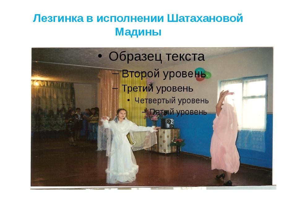 Лезгинка в исполнении Шатахановой Мадины