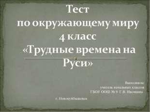 Выполнила: учитель начальных классов ГБОУ ООШ № 9 Г.В. Ивочкина г. Новокуйбыш