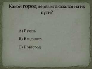 А) Рязань В) Владимир С) Новгород