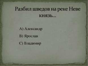 А) Александр В) Ярослав С) Владимир