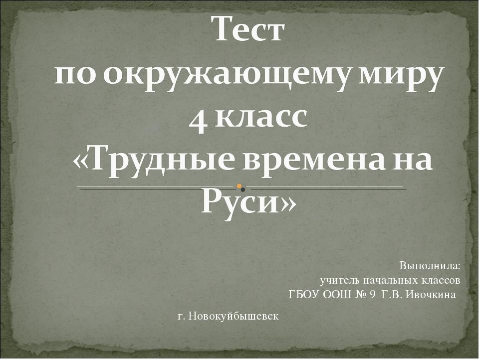 Выполнила: учитель начальных классов ГБОУ ООШ № 9 Г.В. Ивочкина г. Новокуйбыш...