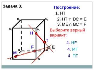 Задача 3. Н Т М 1. НТ 2. НТ ∩ DС = E E 3. ME ∩ ВС = F F 4. НF 4. ТF 4. МТ Пос