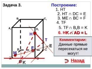 Задача 3. Н Т М 1. НТ 2. НТ ∩ DС = E E 3. ME ∩ ВС = F F 4. ТF 5. ТF ∩ В1В = K