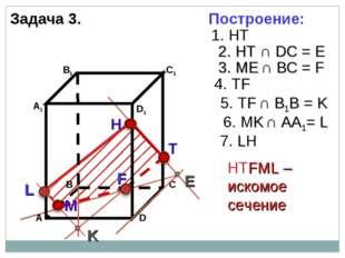 Задача 3. Н Т М Построение: 1. НТ 2. НТ ∩ DС = E E 3. ME ∩ ВС = F F 4. ТF 5.