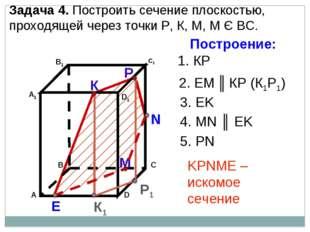 Задача 4. Построить сечение плоскостью, проходящей через точки Р, К, М, М Є В