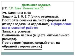 Домашнее задание. § 21 Г.П. Бевз Математика 10 Уч. Билянина с. 68 Задачи 1, 3