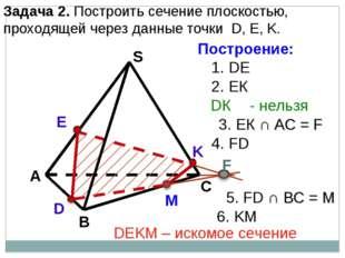 А В С S Задача 2. Построить сечение плоскостью, проходящей через данные точки