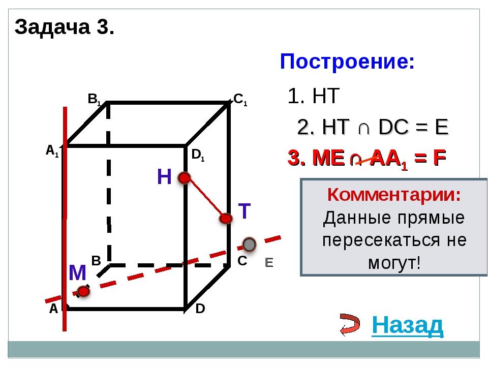 Н Т М 1. НТ 3. ME ∩ AA1 = F 2. НТ ∩ DС = E E Назад Комментарии: Данные прямые...