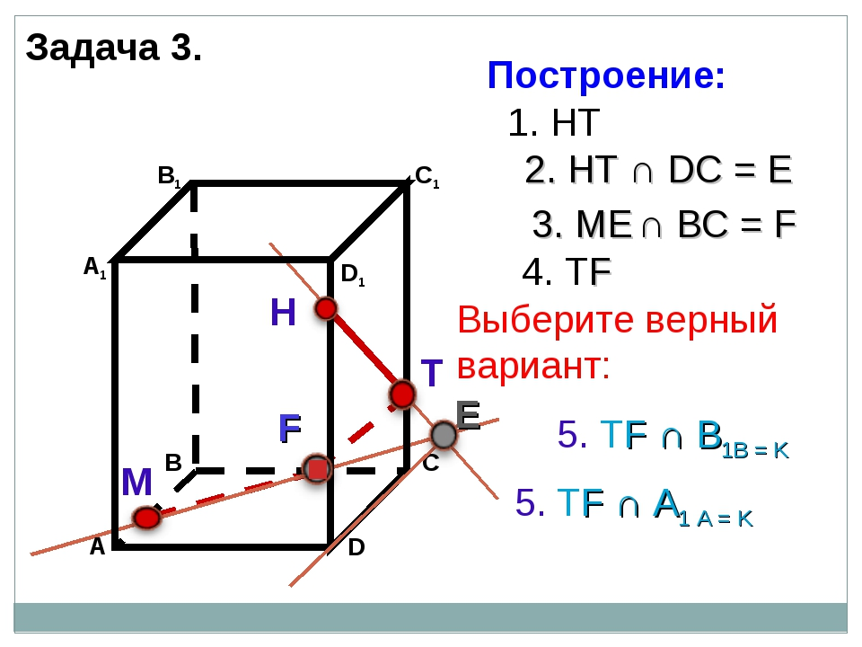 Задача 3. Н М 1. НТ 2. НТ ∩ DС = E 3. ME ∩ ВС = F F 4. ТF 5. ТF ∩ А1 А = K 5....