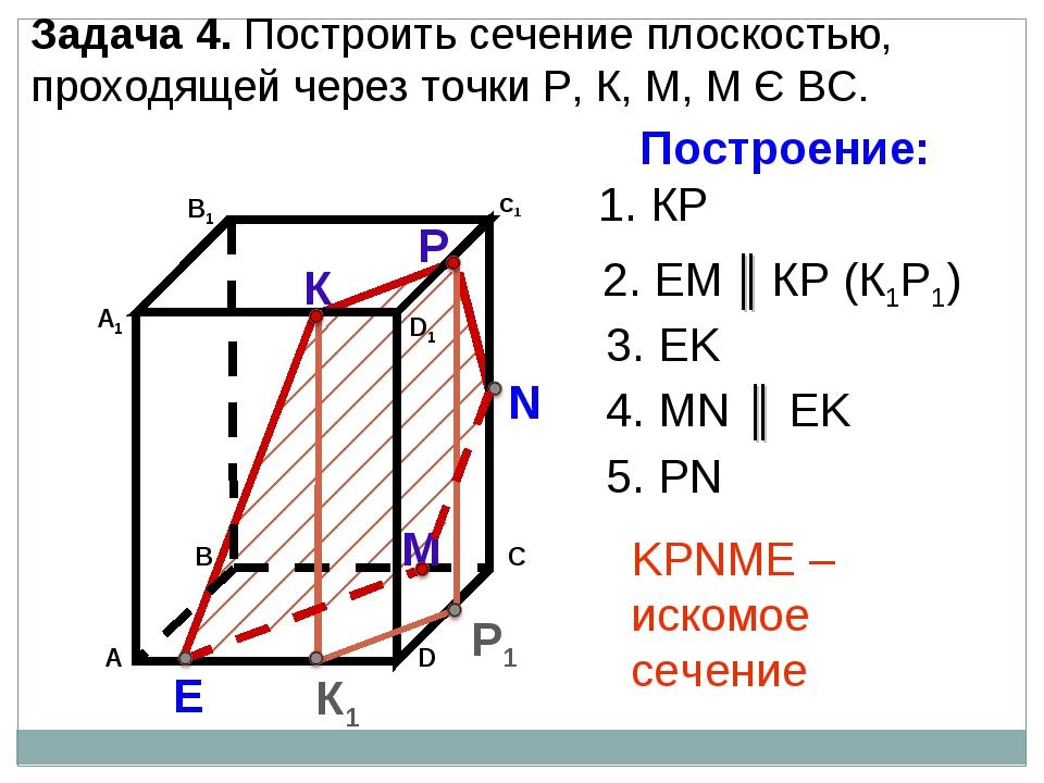 Задача 4. Построить сечение плоскостью, проходящей через точки Р, К, М, М Є В...