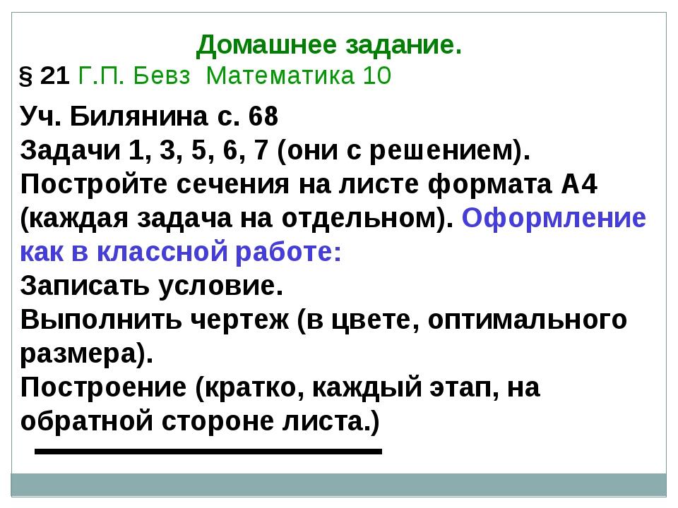 Домашнее задание. § 21 Г.П. Бевз Математика 10 Уч. Билянина с. 68 Задачи 1, 3...