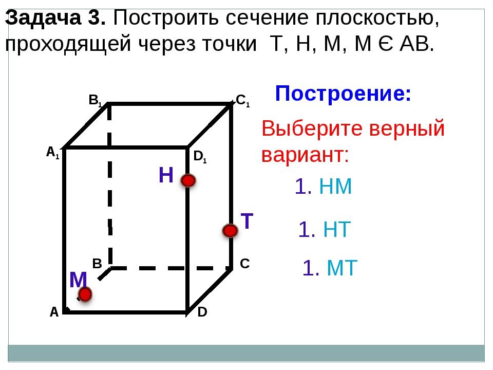 Задача 3. Построить сечение плоскостью, проходящей через точки Т, Н, М, М Є А...