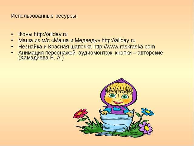 Использованные ресурсы: Фоны http://allday.ru Маша из м/с «Маша и Медведь» ht...