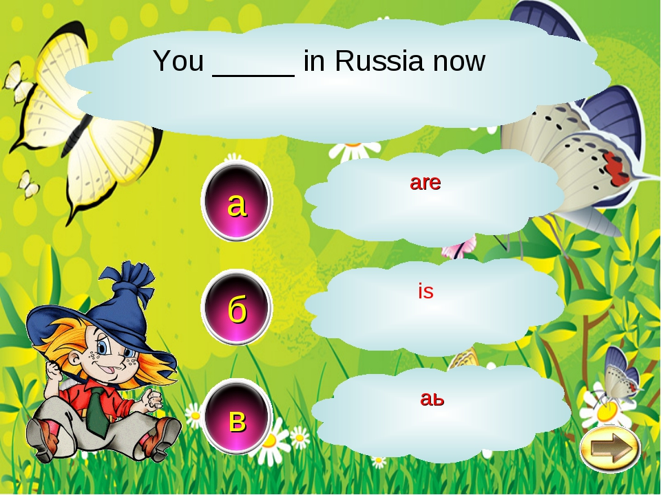 You _____ in Russia now a в б are is aь