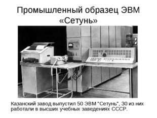 """Промышленный образец ЭВМ «Сетунь» Казанский завод выпустил 50 ЭВМ """"Сетунь"""", 3"""