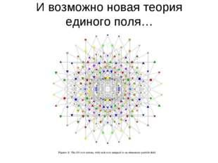 И возможно новая теория единого поля…