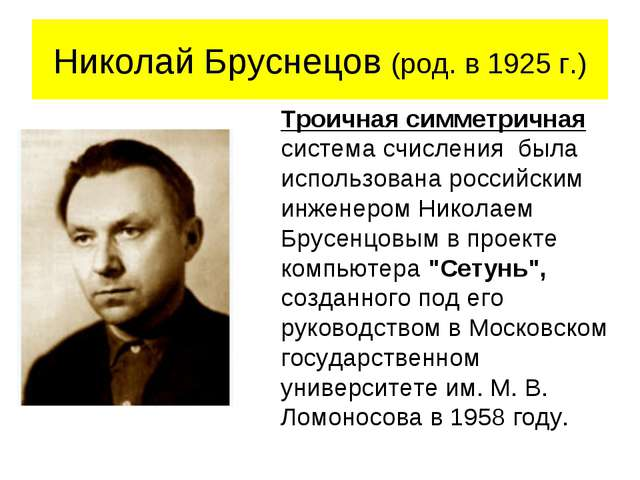 Николай Бруснецов (род. в 1925 г.) Троичная симметричная система счисления бы...