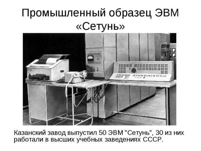 """Промышленный образец ЭВМ «Сетунь» Казанский завод выпустил 50 ЭВМ """"Сетунь"""", 3..."""
