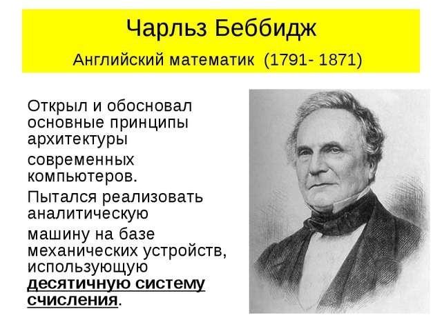 Чарльз Беббидж Английский математик (1791- 1871) Открыл и обосновал основные...