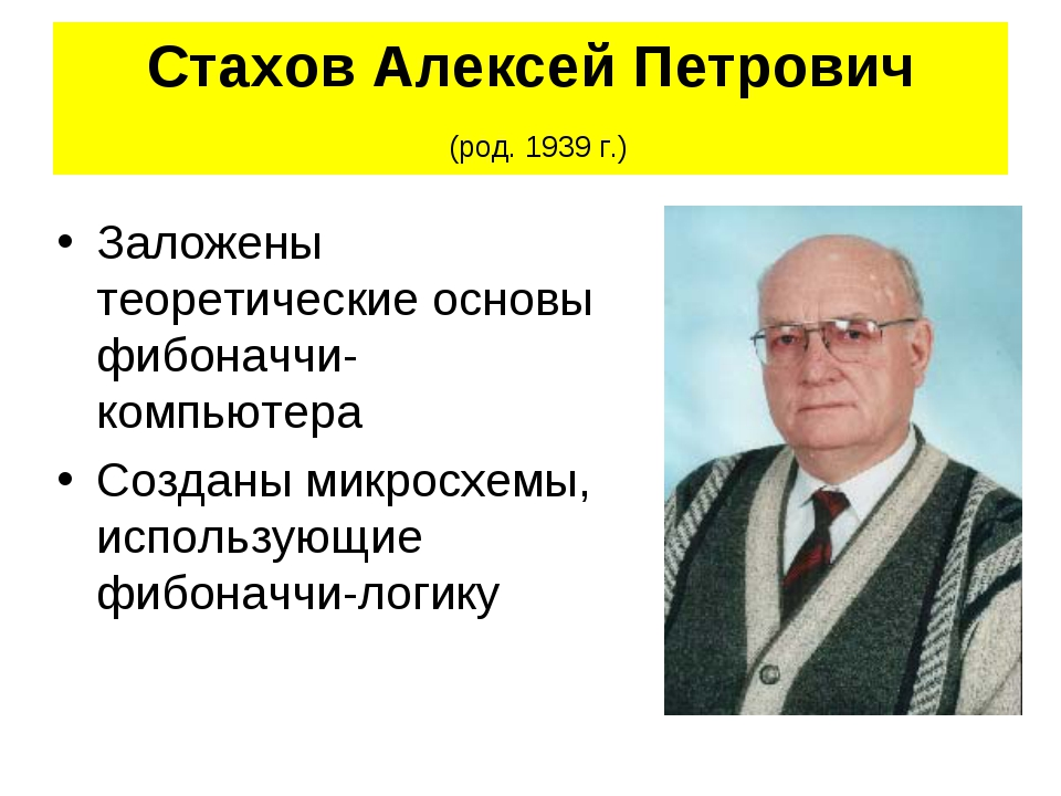 Стахов Алексей Петрович (род. 1939 г.) Заложены теоретические основы фибоначч...