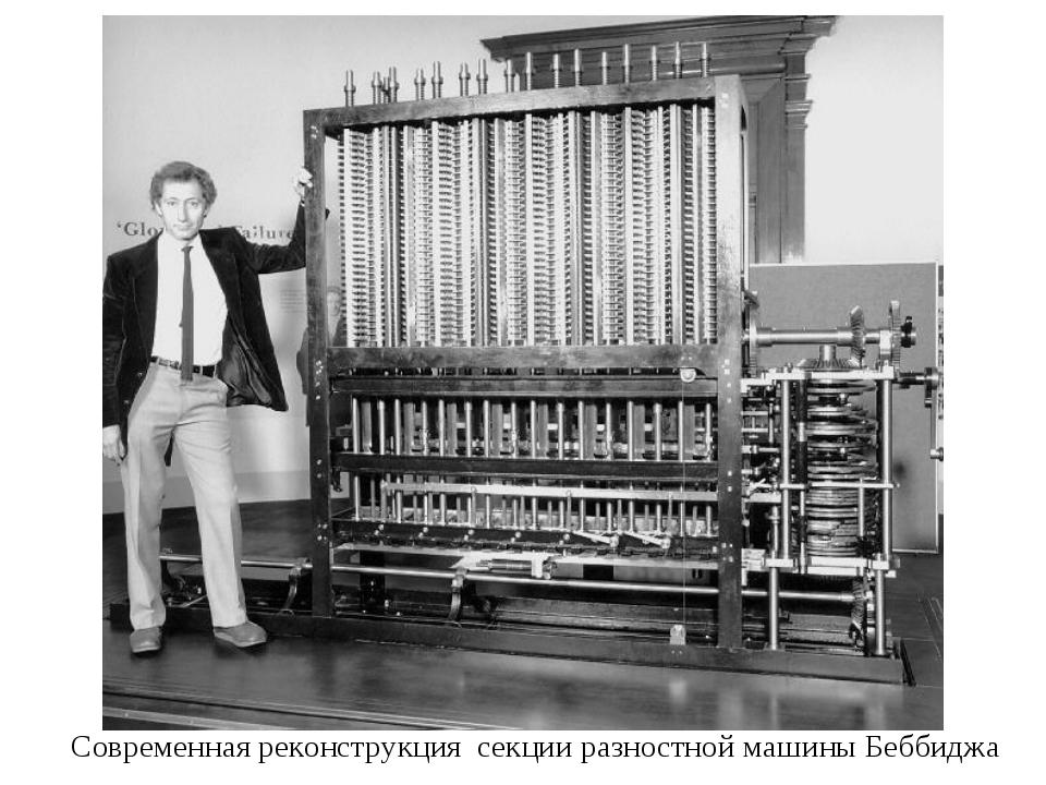 Современная реконструкция секции разностной машины Беббиджа