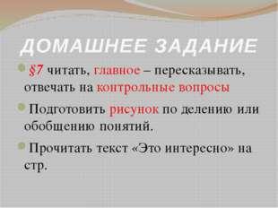 ДОМАШНЕЕ ЗАДАНИЕ §7 читать, главное – пересказывать, отвечать на контрольные