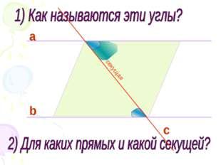 с b а