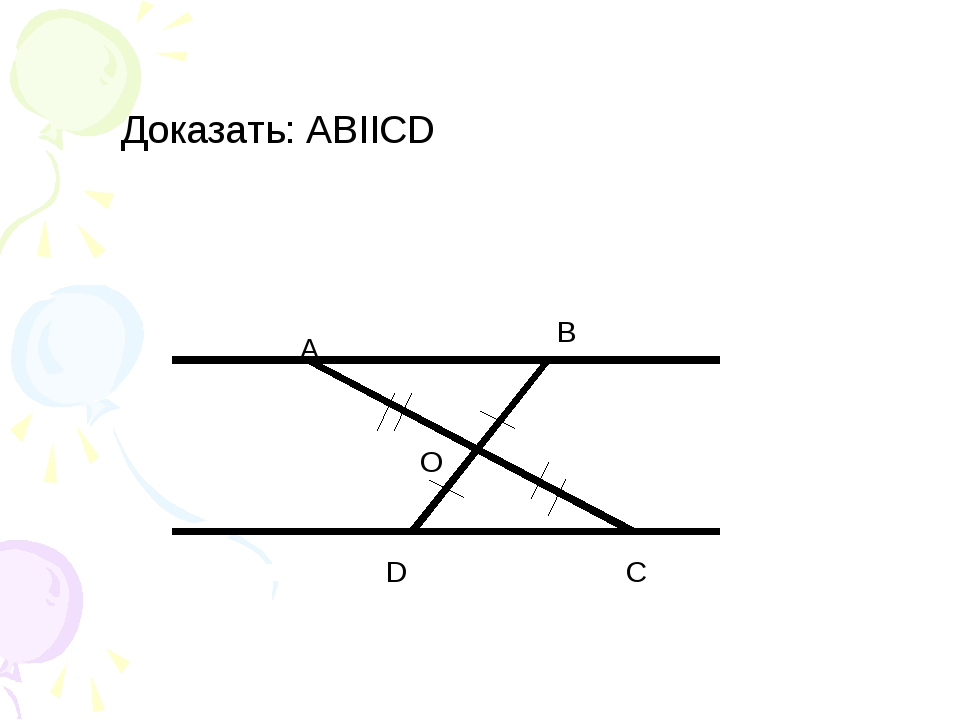A B C D O Доказать: ABIICD