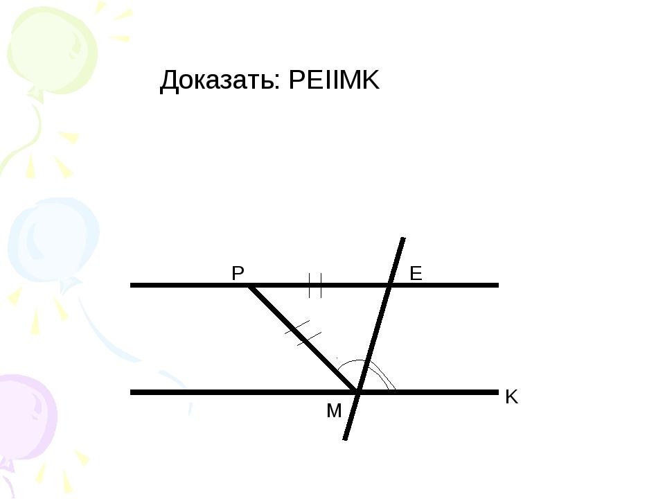 P E K M Доказать: PEIIMK