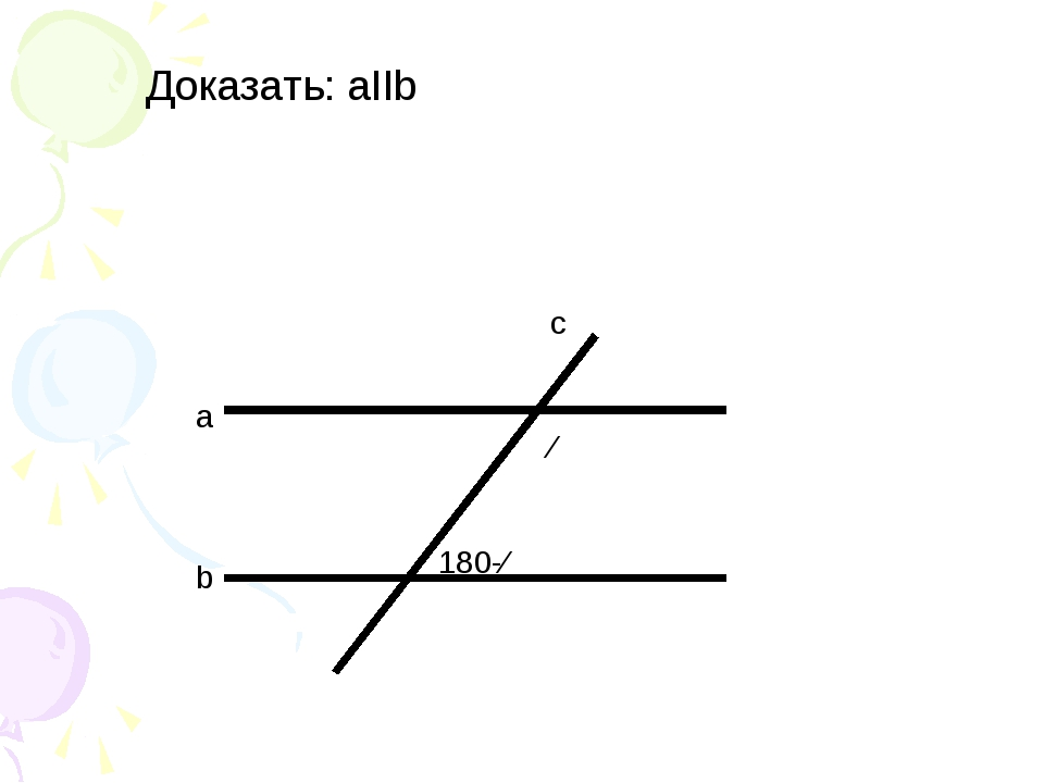 a b c ɞ 180-ɞ Доказать: аIIb