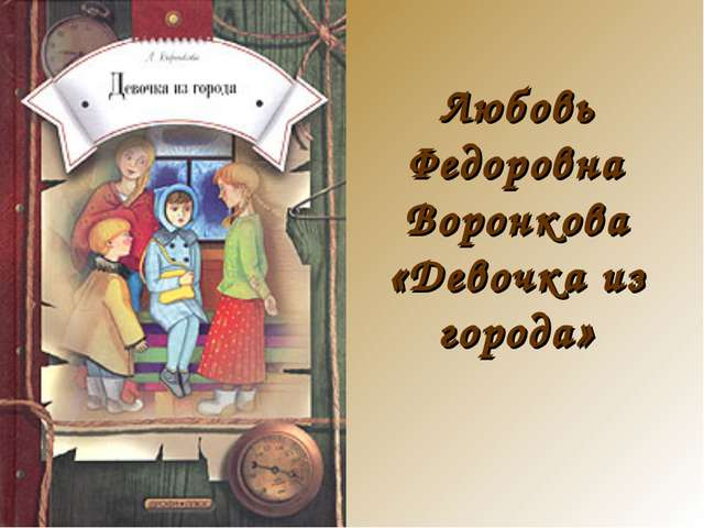 Любовь Федоровна Воронкова «Девочка из города»