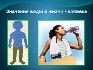 Значение воды в жизни человека