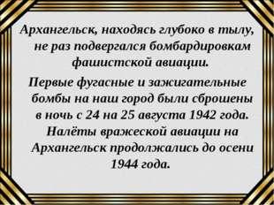 Архангельск, находясь глубоко в тылу, не раз подвергался бомбардировкам фашис
