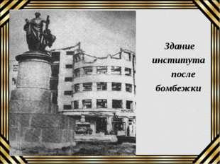 Здание института после бомбежки
