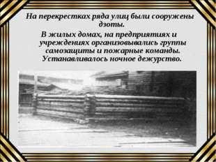 На перекрестках ряда улиц были сооружены дзоты. В жилых домах, на предприяти