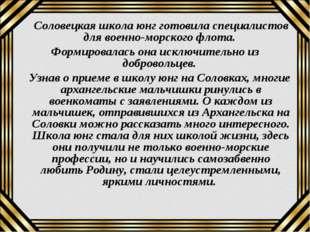 Соловецкая школа юнг готовила специалистов для военно-морского флота. Формир
