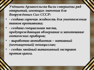 Учёными Архангельска были совершены ряд открытий, имеющих значения для Вооруж