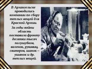 В Архангельске проводились компании по сбору теплых вещей для Красной Армии.