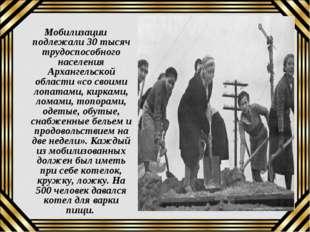 Мобилизации подлежали 30 тысяч трудоспособного населения Архангельской област