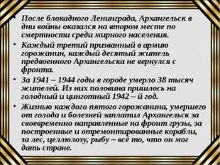 После блокадного Ленинграда, Архангельск в дни войны оказался на втором месте
