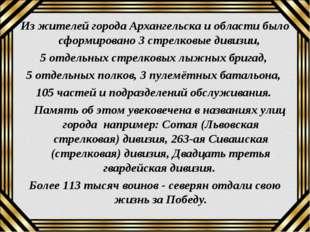 Из жителей города Архангельска и области было сформировано 3 стрелковые дивиз